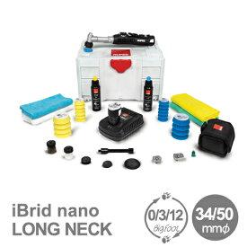 [イタリア] RUPES (ルペス) [HR81ML/DLP(2)] ビッグフット ナノ ロングサイズ コードレス電動 ダブルアクション ポリッシャー 『BigFoot nano iBrid』 (ビッグフット)