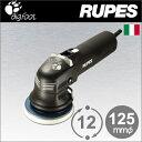[イタリア] RUPES (ルペス) [LHR12E STD] (単体キット) 電動 ダブルアクション サンダーポリッシャー 『BigFoot』 (ビッグフット...