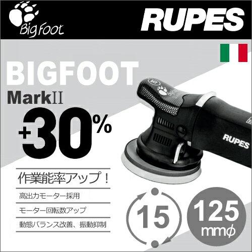 [イタリア] RUPES (ルペス) [LHR15ES/MarkII] 電動 ダブルアクション サンダーポリッシャー 『BigFoot』 (ビッグフット)