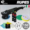 [イタリア] RUPES (ルペス) [LHR21ES/STN] 電動 ダブルアクション サンダーポリッシャー 『BigFoot』 (ビッグフット)