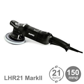 [イタリア] RUPES (ルペス) [LHR21 MarkII] 電動 ダブルアクション ポリッシャー 『BigFoot』 (ビッグフット)