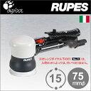 [イタリア] RUPES (ルペス) [LHR75] エアー ダブルアクション サンダーポリッシャー 『BigFoot』 (ビッグフット)