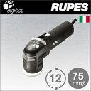 [イタリア] RUPES (ルペス) [LHR75E STD] (単体キット) 電動 ダブルアクション サンダーポリッシャー 『BigFoot』 (ビッグフット...