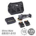 K&FP シャインメイト (ShineMate) EB351-5/15 コードレスダブルアクションポリッシャー バッテリー×2、充電器、バッ…