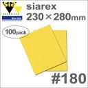 [スイス] Sia (シア) [T3234.0180.7] SIAREX (シアレックス) 230×280mm (100枚入) #180 (穴なし…