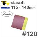 [スイス] Sia (シア) [T3860.0120.4] シアソフト 115×140mm (20枚入) #120 (スポンジ付き) 木工…