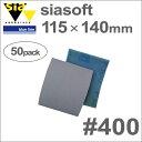 [スイス] Sia (シア) [T3204.0400.6] シアソフト 115×140mm (50枚入) #400 (スポンジ付き) 木工…