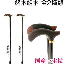 希少価値ある銘木を組込んだデザインの国産一本杖