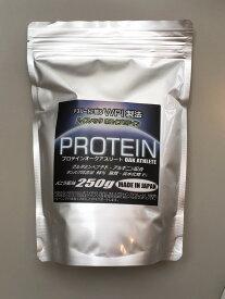 <送料無料>プロテインオークアスリート(WPIプロテイン使用、タンパク含量98%) 250g/袋WPIホイエプロテイン100%使用グルタミンペプチドとアルギニン配合脂質わずか1%バニラ風味