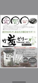 竹炭ゼリー30包入り(送料無料)