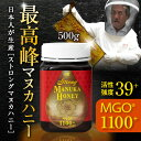 マヌカハニー 楽天最高峰 【 活性強度39+ 以上】【 MGO1100 + 】500g 【マヌカハニー 日本人が現地生産。TCN】マヌカ…