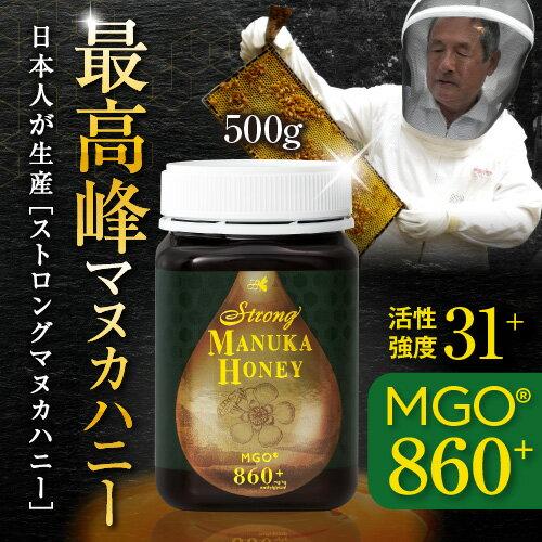 マヌカハニー 楽天最高峰【 活性強度31+ 以上】【 MGO860+ 】500g 【 マヌカハニー 日本人が現地生産。TCN】 極超高活性
