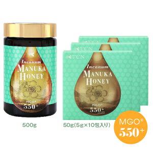 マヌカハニー MGO550+ スティックタイプ 個包装 5g×30包+ボトル 500g インカナム(R)マヌカハニー セット 送料無料 マヌカ蜂蜜 はちみつ オーガニック ニュージーランド ギフト TCN AMN22-500SET1