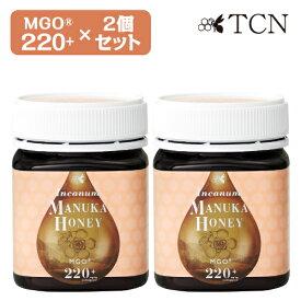 マヌカハニー MGO220+ 活性強度13+ 250g×2個セット インカナムマヌカハニー マヌカ蜂蜜 ハチミツ 蜂蜜 オーガニック ニュージーランド AMN13-250IM2
