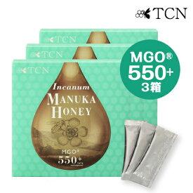 マヌカハニー スティックタイプ 3箱 インカナムマヌカハニー MGO550+ 活性強度22+ マヌカハニースティック 個包装 5g×30包 引出物 マヌカ蜂蜜 ハチミツ 蜂蜜 オーガニック ニュージーランド AMN22-500ST3