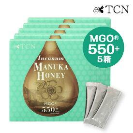マヌカハニー スティックタイプ 5箱 インカナムマヌカハニー MGO550+ 活性強度22+ マヌカハニースティック 個包装 5g×50包 マヌカ蜂蜜 引出物 プレゼント ハチミツ 蜂蜜 オーガニック ニュージーランド AMN22-500ST5