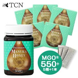 マヌカハニー インカナム(R)マヌカハニー MGO550+ 活性強度22+ スティックタイプ 個包装 5g×50包+ボトル 500g セット マヌカ蜂蜜 ハチミツ 蜂蜜 オーガニック ニュージーランド AMN22-500SET2