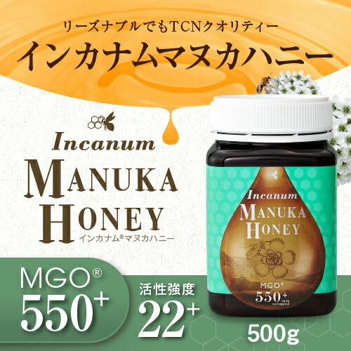 マヌカハニー 【 日本人 養蜂家が現地で管理。安心の産地直送品!】インカナム (R) マヌカハニー MGO 550+【 活性強度22+ 】【 UMF 22+ 】500g ニュージーランド マヌカはちみつ はちみつ プチギフト