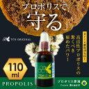 プロポリス 原液/詰め替え用お特用瓶110ml