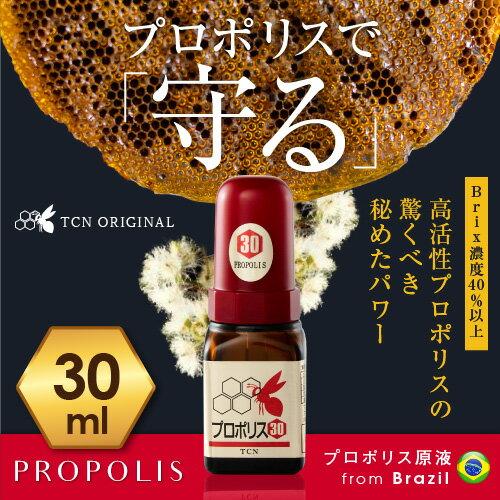 プロポリス 原液/スポイド内蔵30ml