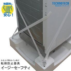 イージーセーフティ 洗濯機 転倒防止 地震対策