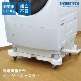 イージーキャスター EC760 洗濯機 置き台 キャスター付