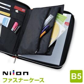 【システムノート】【メール便対象】差込み式ファスナーケース B5サイズ