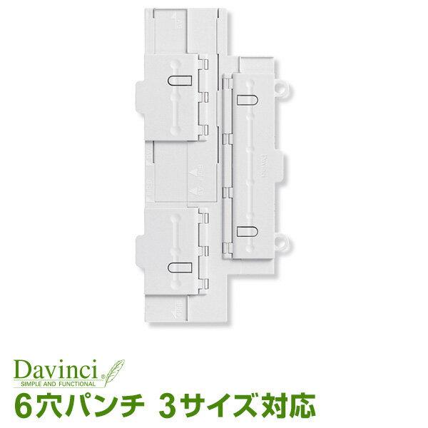 【メール便対象】6穴パンチ A5、聖書、ポケットサイズ兼用 (DR1300)
