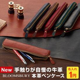 【Bloomsbury】【1円名入れ対象】本革製ペンケース Davinciスーパーロイス革 スリムサイズ 6色 メンズ レディース LeatherPenCase 父の日ギフトにも