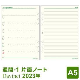 【2020年版リフィル Davinci】【メール便対象】システム手帳 リフィル 2020年版 ダ・ヴィンチ A5 週間-1 片面1週間 1月/4月始まり両対応 (DAR2001)