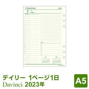 【2022年版リフィル Davinci】【メール便送料無料】システム手帳 リフィル 2022年版 ダ・ヴィンチ A5 デイリー 1日1ページ・24時間対応 1月/4月始まり両対応 (DAR2210)
