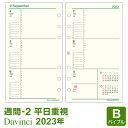 【2020年版リフィル Davinci】【メール便対象】システム手帳 リフィル 2020年版 ダ・ヴィンチ バイブル 週間-2 見開き…