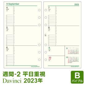 【2021年版リフィル Davinci】【メール便対象】システム手帳 リフィル 2021年版 ダ・ヴィンチ バイブル 週間-2 見開き両面1週間 1月/4月始まり両対応 (DR2112)