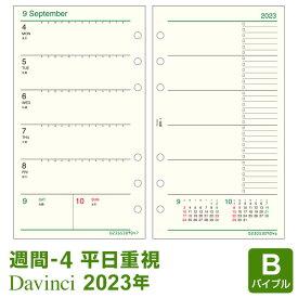 【2021年版リフィル Davinci】【メール便対象】システム手帳 リフィル 2021年版 ダ・ヴィンチ バイブル 週間-4 片面1週間 1月/4月始まり両対応 (DR2114)