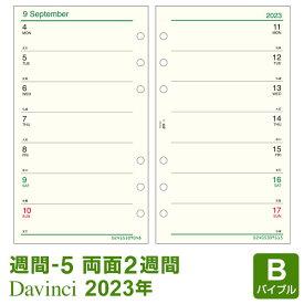 【2020年版リフィル Davinci】【メール便限定】システム手帳 リフィル 2020年版 ダ・ヴィンチ バイブル 週間-5 見開き両面2週間 1月/4月始まり両対応 (DR2015)