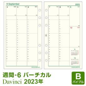 【2021年版リフィル Davinci】【メール便対象】システム手帳 リフィル 2021年版 ダ・ヴィンチ バイブル 週間-6 見開き両面1週間 1月/4月始まり両対応 (DR2116)