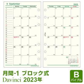 【2020年版リフィル Davinci】【メール便対象】システム手帳 リフィル 2020年版 ダ・ヴィンチ バイブル 月間-1 見開き両面1ヶ月 1月/4月始まり両対応 (DR2018)