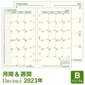【2021年版リフィル Davinci】【メール便対象】システム手帳 リフィル 2021年版 ダ・ヴィンチ バイブル 月間&週間 1月/4月始まり両対応 (DR2124)