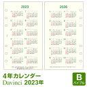 【2021年版リフィル Davinci】【メール便対象】システム手帳 リフィル 2021年版 ダ・ヴィンチ バイブル 4年カレンダー…