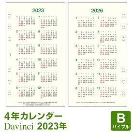 【2021年版リフィル Davinci】【メール便対象】システム手帳 リフィル 2021年版 ダ・ヴィンチ バイブル 4年カレンダー(2021〜2024年)(DR2125)