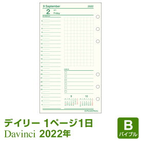 【2020年版リフィル Davinci】【メール便対象】システム手帳 リフィル 2020年版 ダ・ヴィンチ バイブル デイリー 1日1ページ・24時間対応 1月/4月始まり両対応 (DR2029)