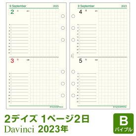 【2021年版リフィル Davinci】【メール便対象】システム手帳 リフィル 2021年版 ダ・ヴィンチ バイブル 2デイズ 1ページ2日間・時間目盛付1月/4月始まり両対応 (DR2146)