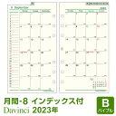 【2020年版リフィル Davinci】【メール便対象】システム手帳 リフィル 2020年版 ダ・ヴィンチ バイブル 月間-8 見開き両面1ヶ月 1月/4月始まり両対応 (DR2047)