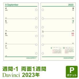 【2021年版リフィル Davinci】【メール便限定】システム手帳 リフィル 2021年版 ダ・ヴィンチ ポケット ミニ6穴 週間-1 見開き両面1週間 1月/4月始まり両対応 (DPR2131)
