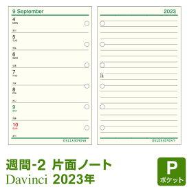 【2020年版リフィル Davinci】【メール便対象】システム手帳 リフィル 2020年版 ダ・ヴィンチ ポケット ミニ6穴 週間-2 片面1週間 1月/4月始まり両対応 (DPR2032)