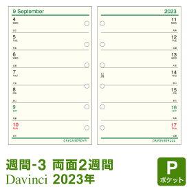 【2020年版リフィル Davinci】【メール便対象】システム手帳 リフィル 2020年版 ダ・ヴィンチ ポケット ミニ6穴 週間-3 見開き両面2週間 1月/4月始まり両対応 (DPR2033)