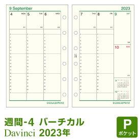 【2020年版リフィル Davinci】【メール便対象】システム手帳 リフィル 2020年版 ダ・ヴィンチ ポケット ミニ6穴 週間-4 見開き両面1週間 1月/4月始まり両対応 (DPR2034)