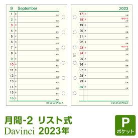 【2020年版リフィル Davinci】【メール便対象】システム手帳 リフィル 2020年版 ダ・ヴィンチ ポケット ミニ6穴 月間-2 見開き両面1ヶ月 1月/4月始まり両対応 (DPR2036)