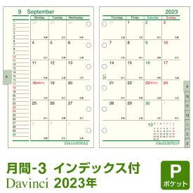 【2020年版リフィル Davinci】【メール便対象】システム手帳 リフィル 2020年版 ダ・ヴィンチ ポケット ミニ6穴 月間-3 見開き両面1ヶ月 1月/4月始まり両対応 (DPR2037)