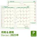 【2020年版リフィル Davinci】【メール便対象】システム手帳 リフィル 2020年版 ダ・ヴィンチ ポケット ミニ6穴 月間…